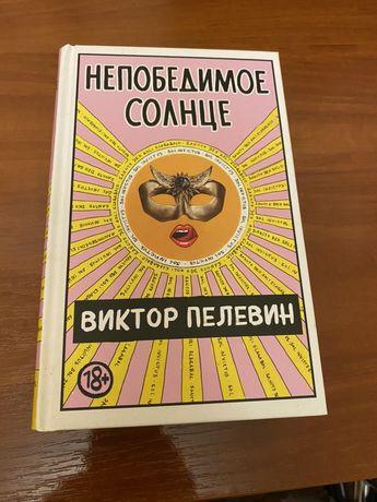 Книга В.Пелевин «Непобедимое солнце»