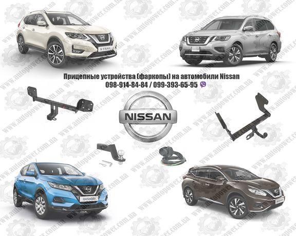 Фаркопы на Nissan X-Trail, Rogue, Patfinder, NV 200, 300, 400, NP 300