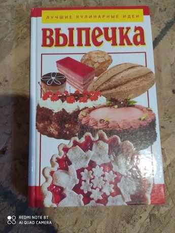 Продам книгу рецептов выпечки
