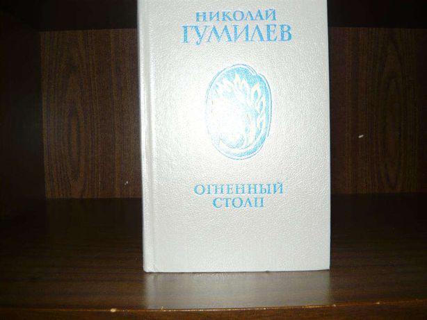 """Продам книгу стихов Гумилева """"Огненный столп"""""""