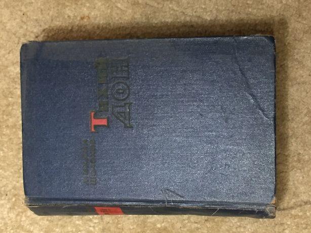книга тихий дон михаил шолохов 1959 год