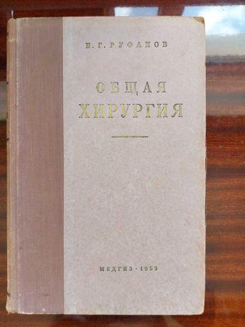 Общая хирургия И. Г. Руфанов 1953
