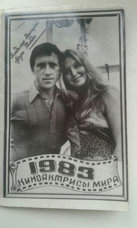 """Календарик 1983 рік  """"кіноактриси світу""""."""