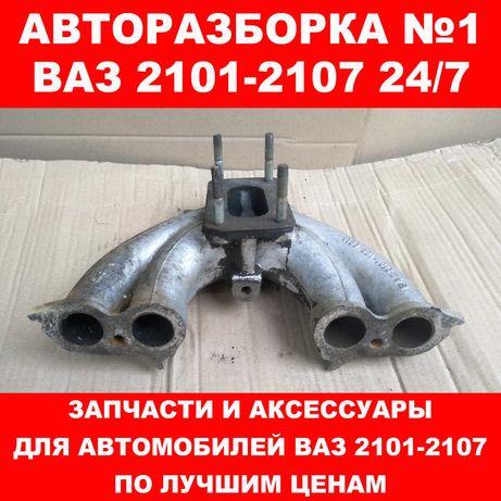 Коллектор впускной ВАЗ 2101 для ВАЗ 2101-2102(отлич. сост)