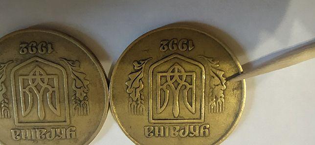 Монета 50 коп. 1992 года брак