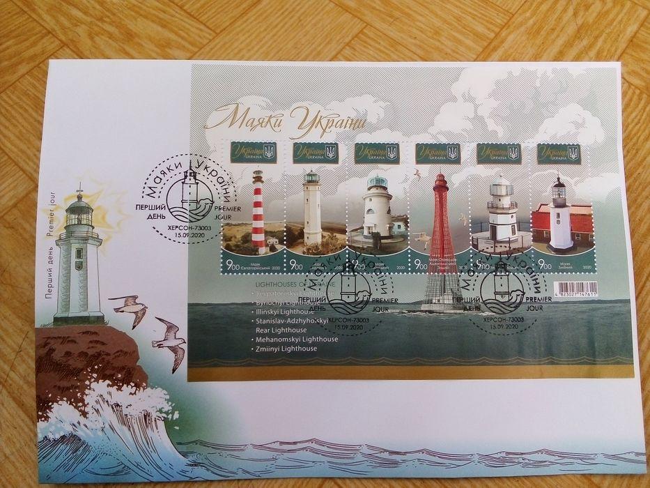 Конверт первого дня Маяки Украины марки Херсон - изображение 1