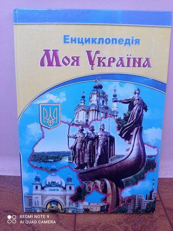 Ілюстрована енциклопедія для дітей