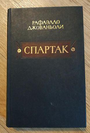 """Книгa: """"Спартак"""" Р.Джованьоли"""