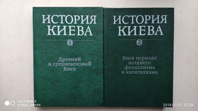 История Киева 2 тома
