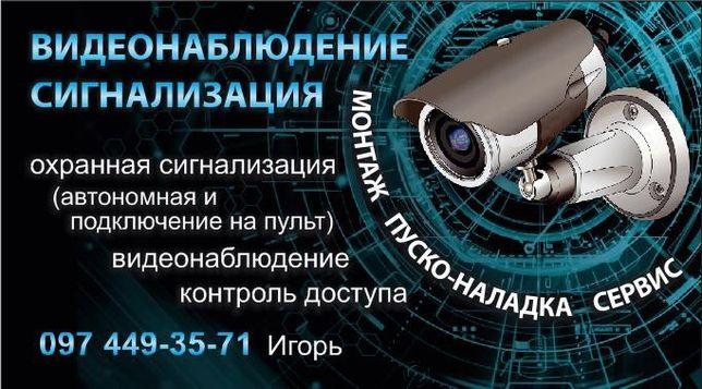 Монтаж, обслуживание систем охранной сигнализации и видеонаблюдения
