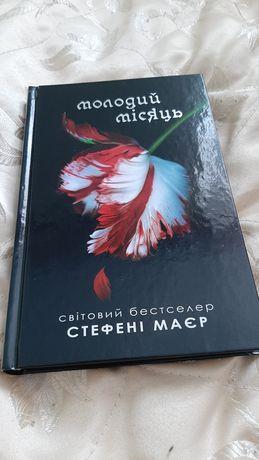 """Серія книг """"Сумерки"""""""