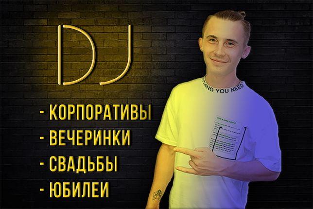 DJ в ОДЕССЕ / Наш звук, светомузыка / Stand up Ведущий