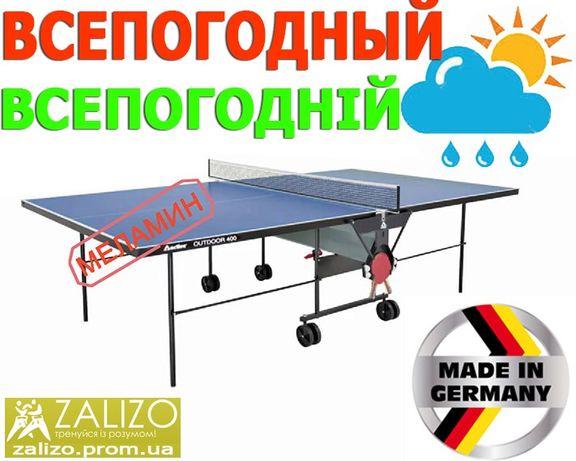 Тенісний стіл. Всепогодный настольный теннис. Теннисный стол тенисный.