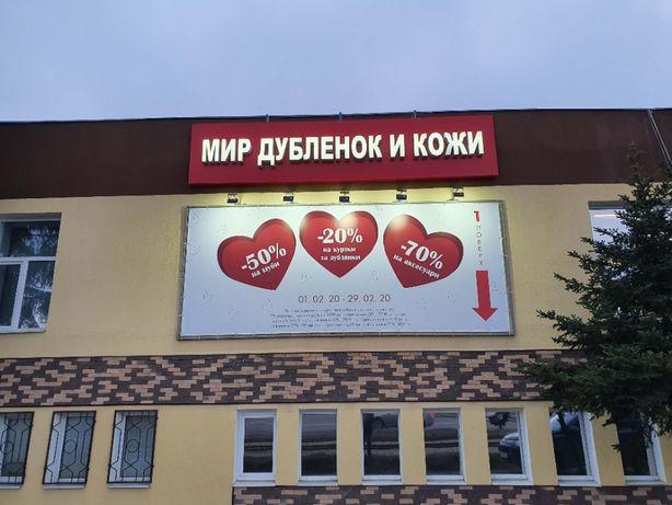 Наружная Реклама, Изготовление объёмных букв, лайтбоксов .