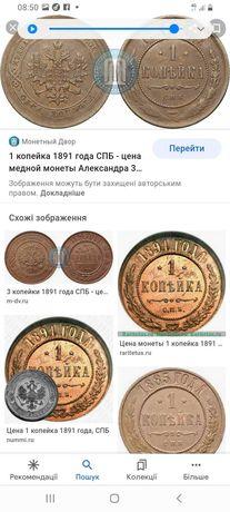 1 копейка 1891 року