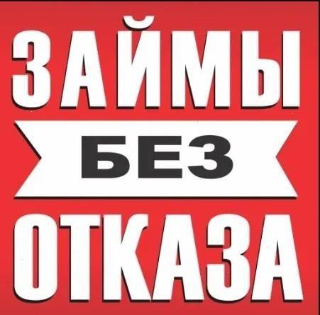 Взять быстро Кредит на картку вся Украина до 20тис