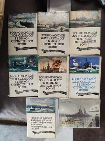Открытки СССР «Военно-морской флот СССР в Великой отечественной войне»