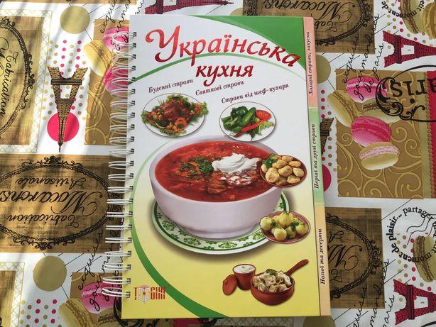 Книга «Українська кухня»