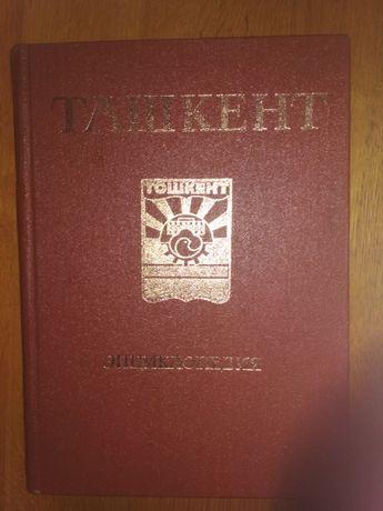 Ташкент : Энциклопедия Узбекистан Восток