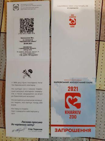 Билеты в зоопарк Харьков