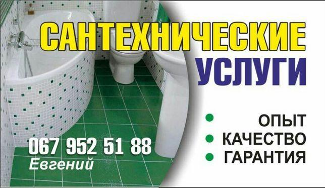 Услуги сантехника Кривой Рог. Сантехника, водопровод, канализация.