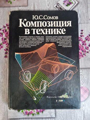 Композиция в технике. Ю.С.Сомов Москва. 1987г.-288 стр.
