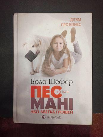 Книга пес на ім'я мані (Додо Шефер)