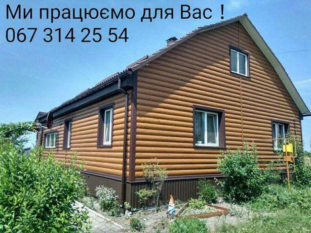 Блок-хаус, фальш-брус під дерево, металевий фасадний блок-хаус