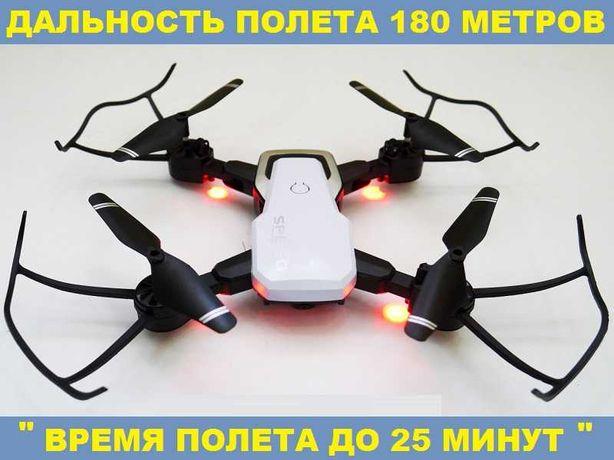 Селфи дрон квадрокоптер HD WiFi камерой 8МП-180 метров-25 минут полета