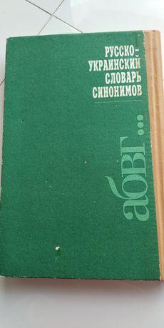Книга русско-украинский словарь