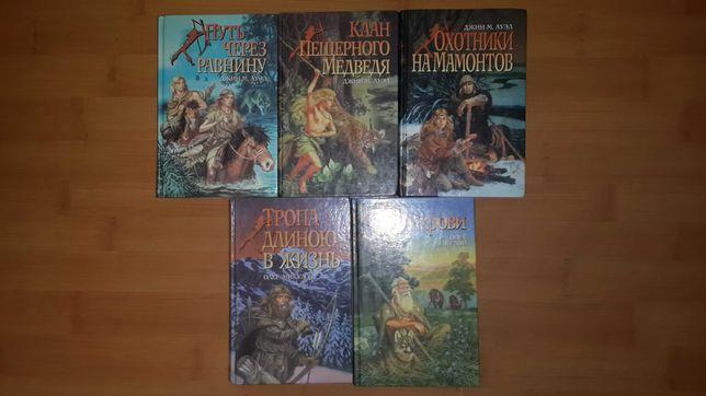 Пираты, индейцы, Эмар, Легион, доисторические приключения