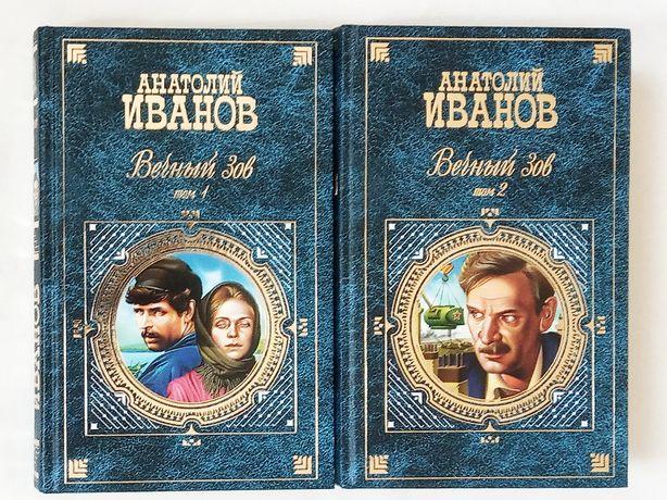 Анатолий Иванов Вечный зов в 2-х томах.