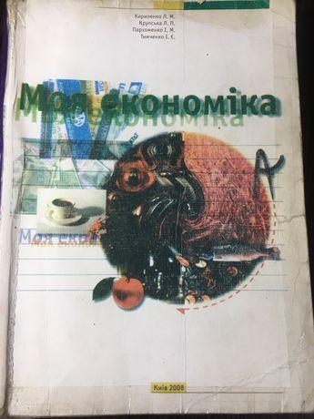 Підручник Кириленко Л.М. Крупська Л.П.  «Моя економіка 8,9,10 клас»
