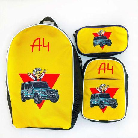 Влад А4 школьный набор: рюкзак, сумка и пенал для ребенка 6-13 лет