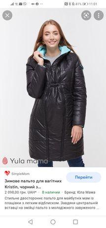 Пальто для вагітних