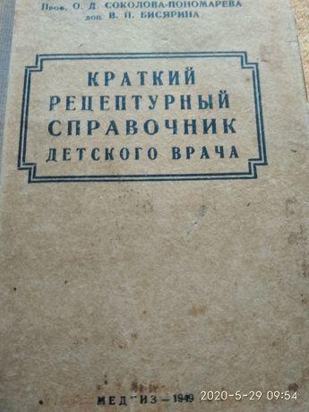 Продам рецептурный справочник детского врача