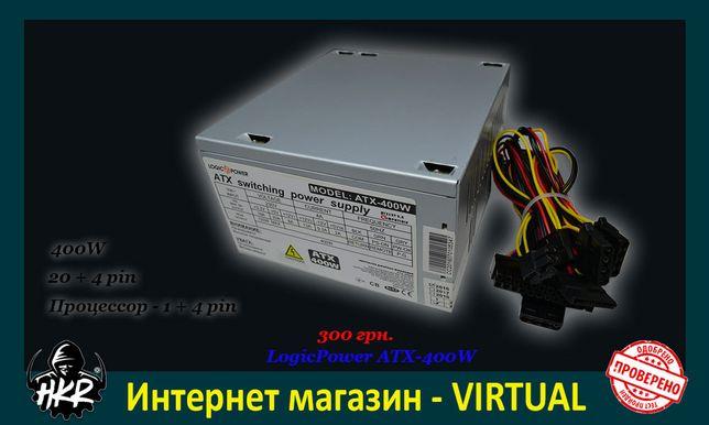 LogicPower ATX-400W (ATX | 20 + 4 pin, процессор 1 x 4 pin, Sata 2 шт)