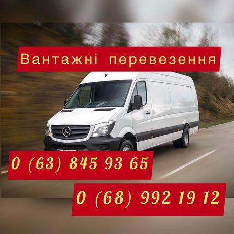 Вантажні перевезення  Грузоперевозки   Вантажне таксі