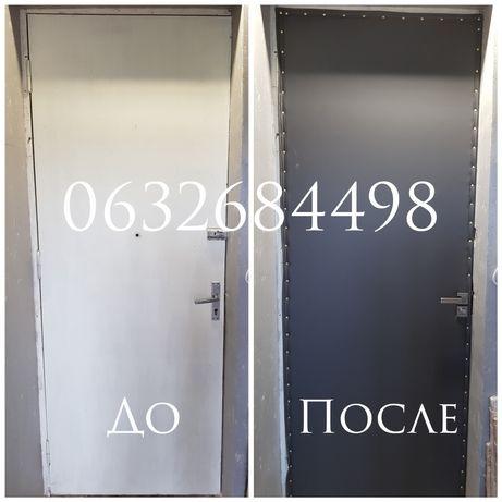 Реставрация,ремонт,обивка,оббивка,обшивка,перетяжка входных дверей