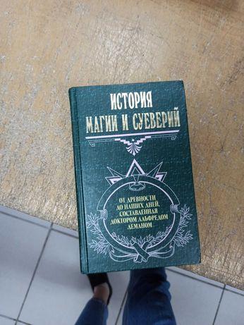 История магии и суеверий. Леман. Великие посвященные
