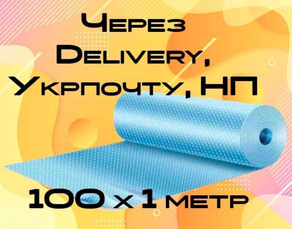 Воздушно-пузырчатая плёнка, пупырка, бульбашкове полотно, упаковка ВПП