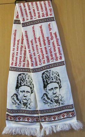 Продам шарф с изображением Тараса Шевченко
