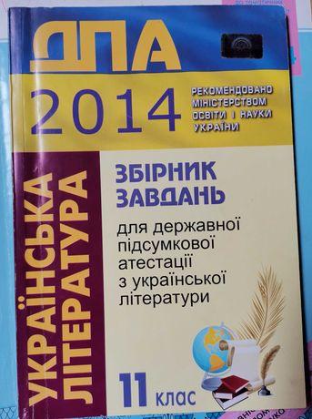 Українська література ДПА 2014 Збірник завдань для ДПА 11 клас.
