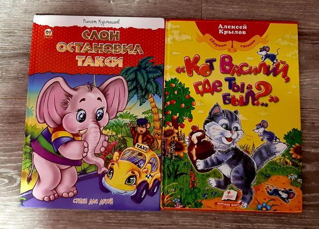 Детские книги комплект