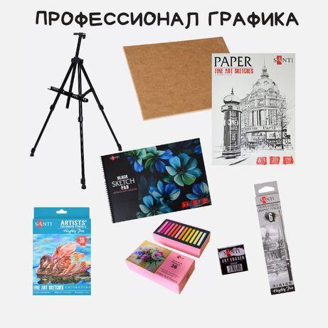 Наборы графика (Карандаши, мольберт, бумага, ластик, пастель, планшет)