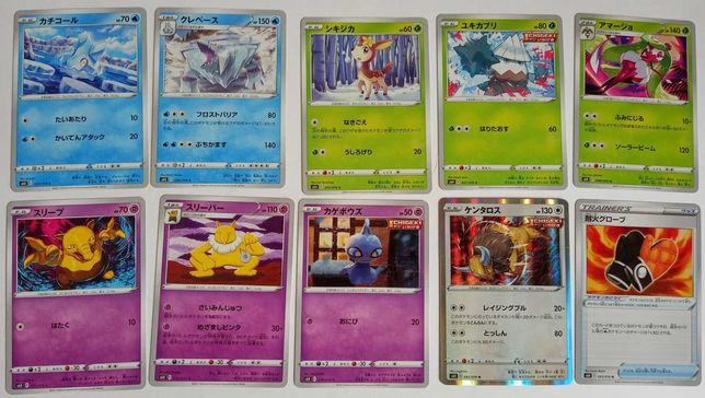 Cartas Pokémon Chilling Reign / Silver Lance Japonesas Mint