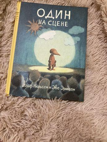 Книга «Один на сцене» Нильсон,Эриксон