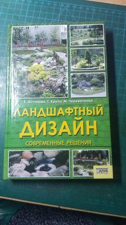 Книга о благоустройстве территории
