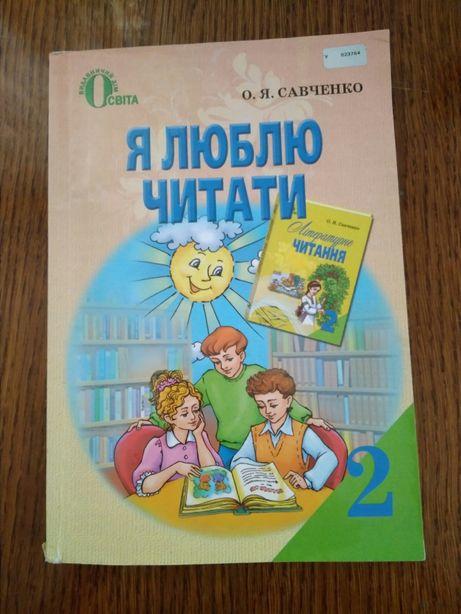 Навчальний посібник з літературного читання 2 клас