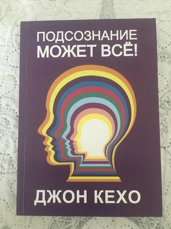 Продам новую книгу Джона Кехо *Подсознание может все*